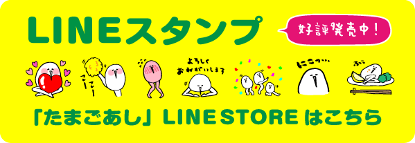 line storeへ