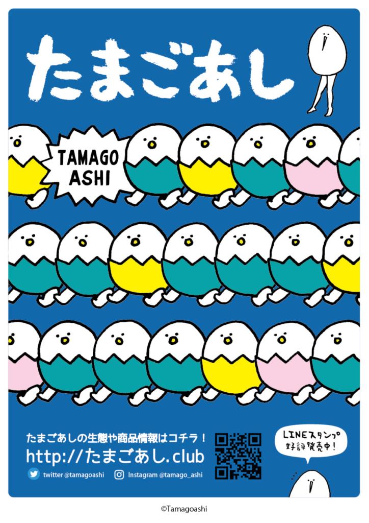 たまごあしのイラスト.7