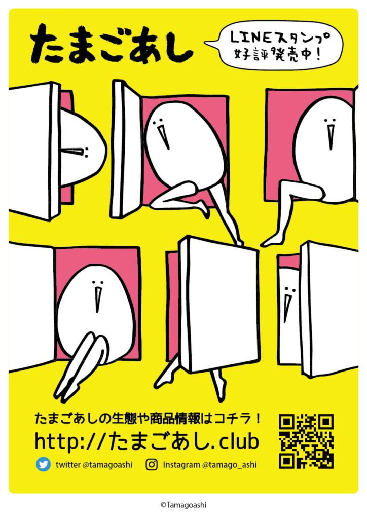 たまごあしのイラスト.9