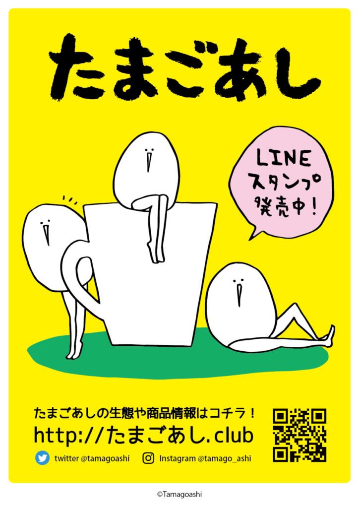 たまごあしのイラスト.11